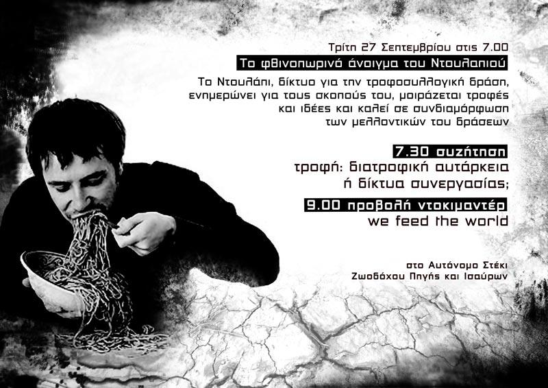 Αφισα για την εκδηλωση της Τρίτης 27/9/2011